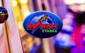 kazino-vulkan-stavka
