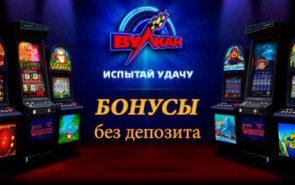 onlajn-kazino-vulkan