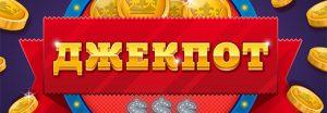 dzhekpot-casino