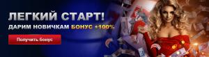 legkiy-start-na-championvulkan