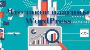 plagin-wordpress-1280x720